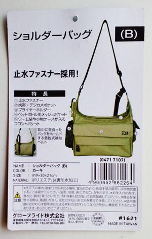 ダイワショルダー1 (1)